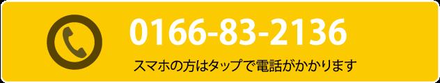 0166-83-2136