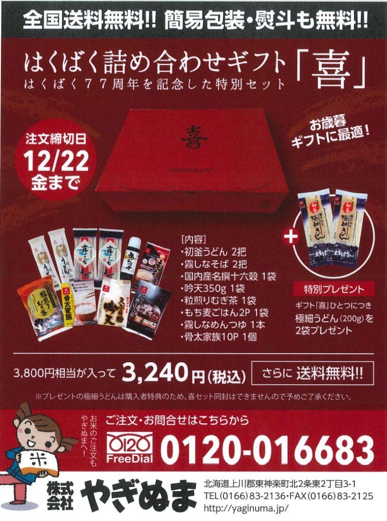 カキ,日本酒,そば,うどん,蕎麦,年末,お歳暮,北海道,はくばく