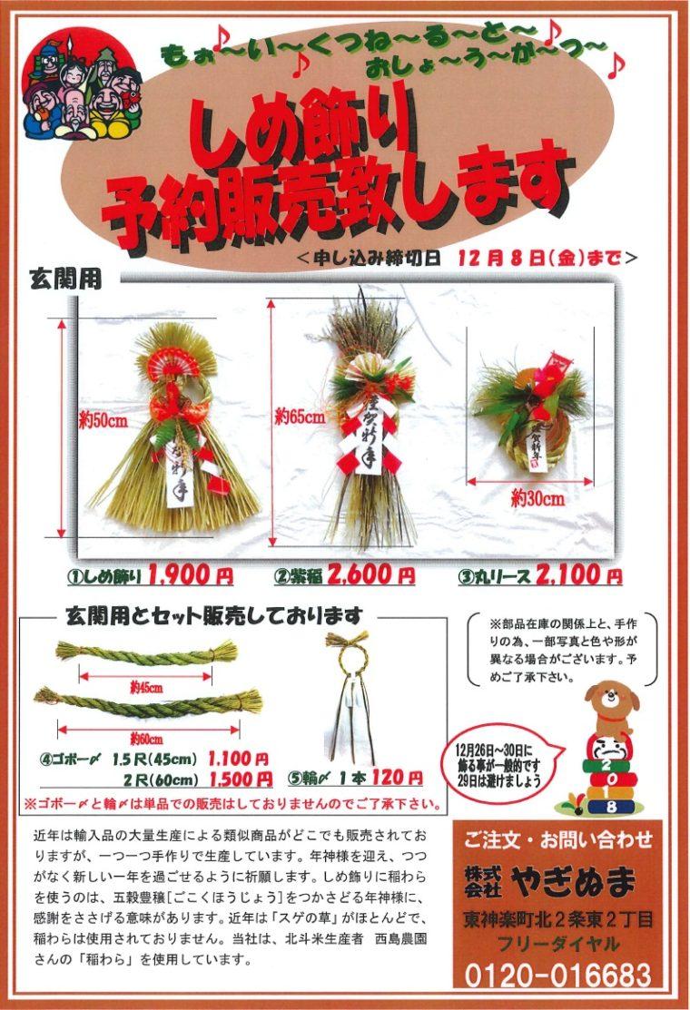 北斗米,国産,しめ飾り,手作り,稲わら,正月,年末,準備,予約販売