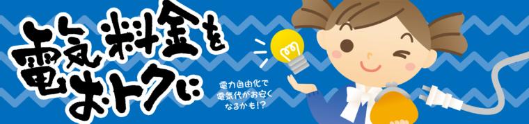 新電力,電気,エネワンでんき,安い,北海道,旭川,東神楽,比較