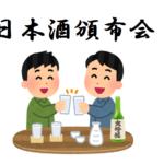 旭川,東神楽,柳沼,やぎぬま,酒,地酒,日本酒,頒布会,安い