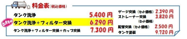灯油,旭川,東神楽,タンク洗浄,やぎぬま,柳沼,配達,定期配送,クレジット,カード,クレジットカード,とうゆ,touyu,asahikawa,higashikagura,サインレス