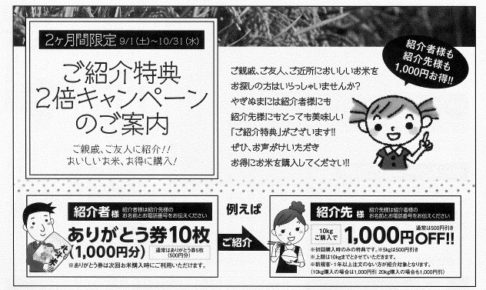 新規,紹介,キャンペーン,やぎぬま,米,旭川,東神楽