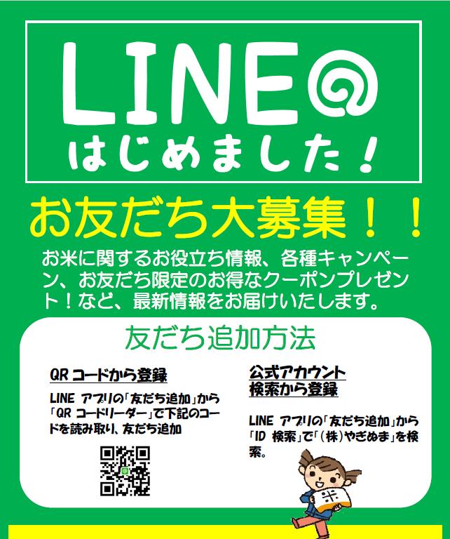 LINE,LINE@,やぎぬま,友達募集,旭川,東神楽
