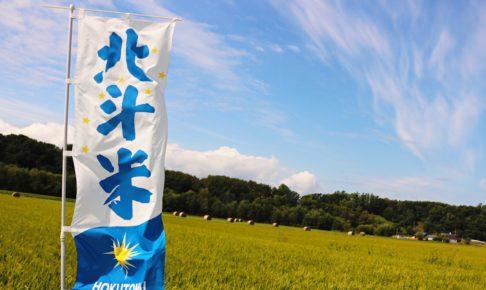 北斗米,米,東神楽,旭川,ゆきのつや,混植栽培