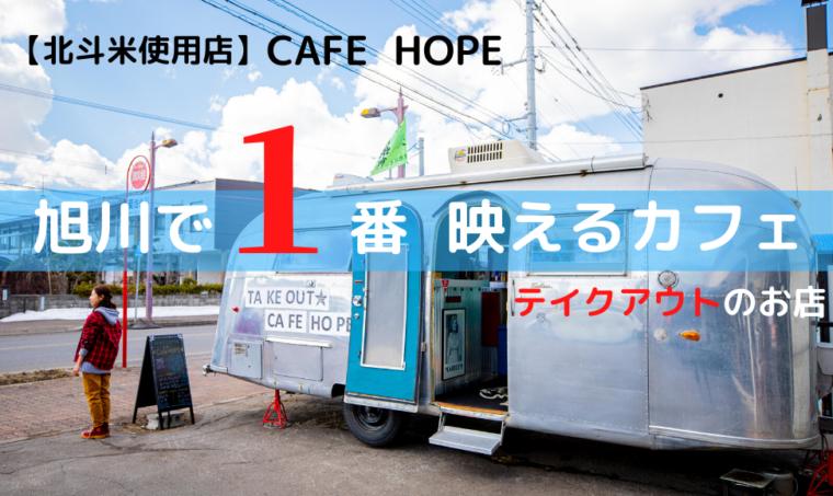 cafehope,cafe,旭川,旭川カフェ,インスタ映え,テイクアウト